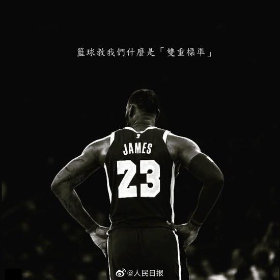 """人民日报谈詹姆斯遭围攻:感谢篮球,让我们见识了""""双重标准"""""""