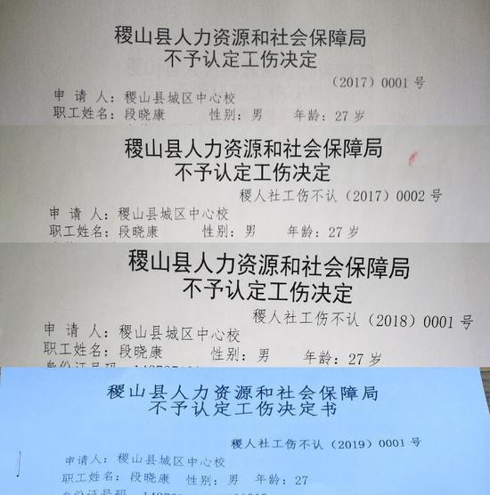四次不予工伤认定决定书。受访者供图