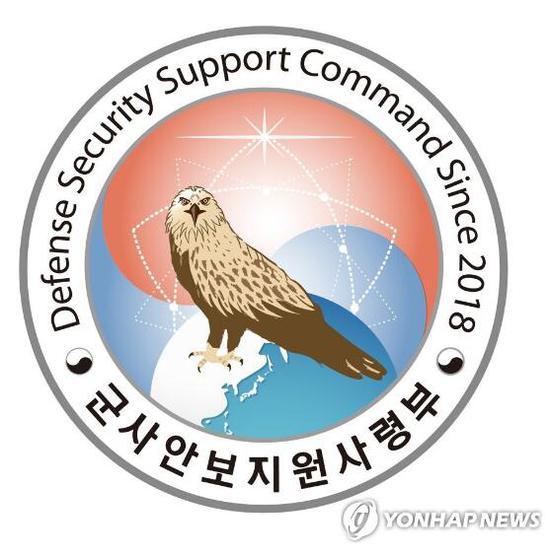 韩安保支援司换徽章:摆脱介入政治和民间监察故态