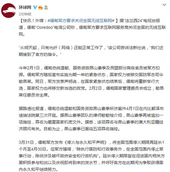 外媒:缅甸军方要求关闭全国无线互联网_国际_新闻_星岛环球网