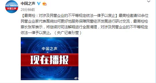 上报确诊病例为负数湖北荆门市委书记市长被予以诫勉