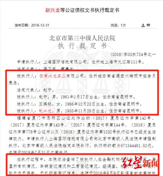 北京市第三中级人民法院公开的有关实走裁定书