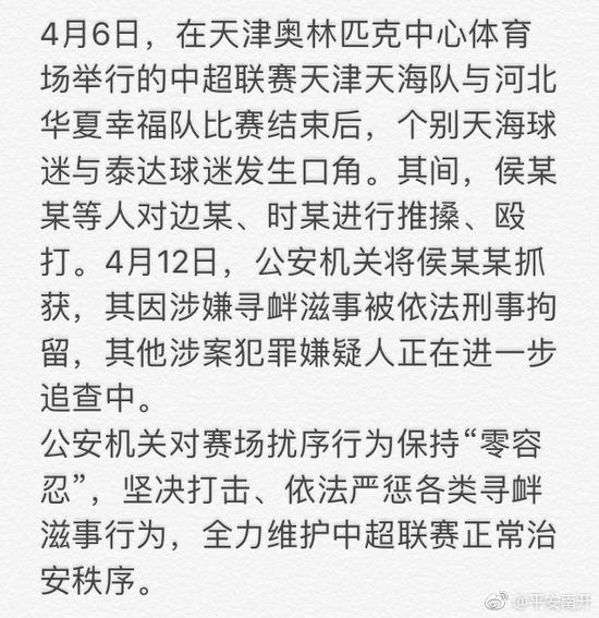 天津天海球迷中超联赛后殴打泰达球迷 主犯被刑拘