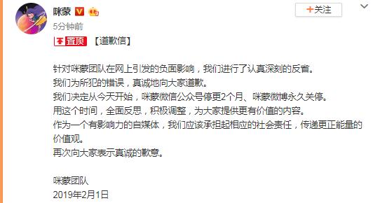 咪蒙道歉:咪蒙微信公号停更俩月 微博永久关停