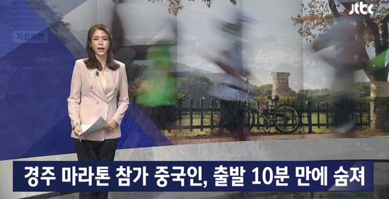 韩媒报道截图(JTBC电视台)