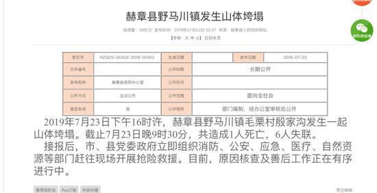 贵州毕节山体垮塌致1人死亡6人失联 救援仍