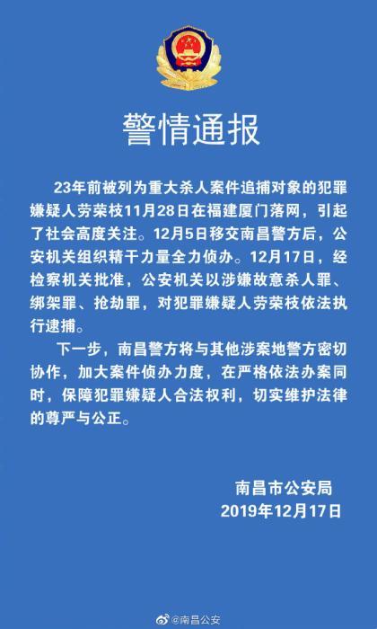 来源江西省南昌市公安局官方微博