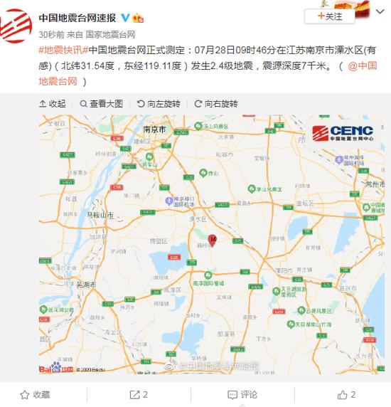 【杏悅】京市溧水區有感發生杏悅24級地震震源深度7圖片