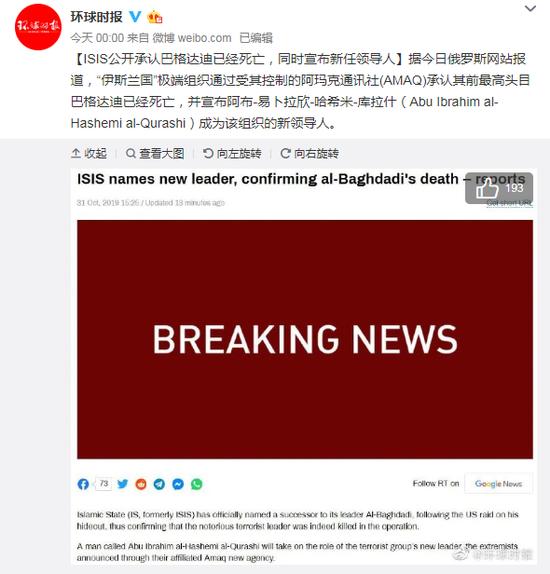 【蜗牛棋牌】IS公开承认巴格达迪已经死亡 同时宣布新任领导人
