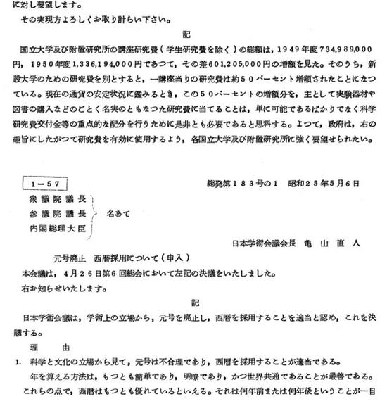 """(图为日本学术会议提出的""""废除年号,采用西历""""建议局部)"""