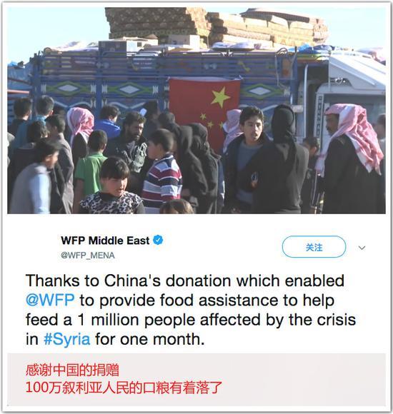 (联合国世界粮食计划署发推感谢中国物资援助。)
