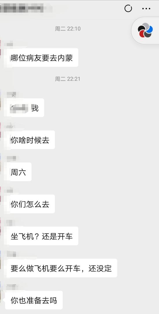 病友在微信群里交换去内蒙看病的经历。 本文图片均由澎湃新闻记者 葛明宁 图