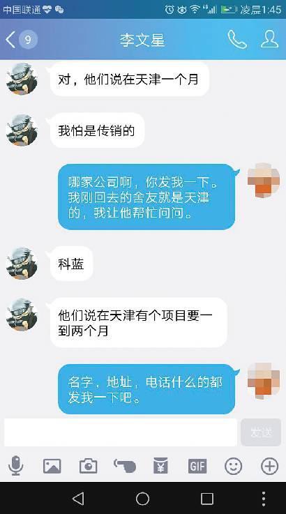 ▲李文星与朋友的对话截图。 图/新京报