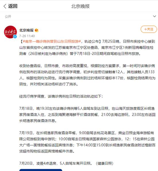 南京一确诊病例曾到山东日照旅游,轨迹公布