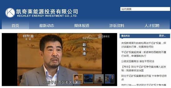 2018年12月30日,凯奇莱公司官网首页截图,展现有公司负责人赵发琦授与央视采访的画面。