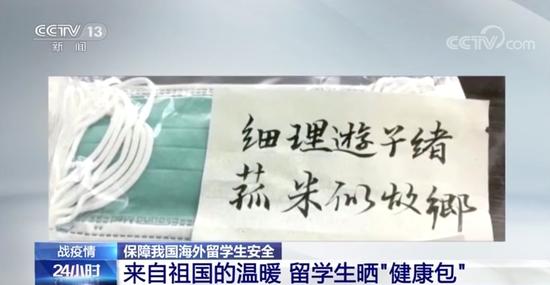 多地中国留学生晒健康包 健康包上的这句话火了