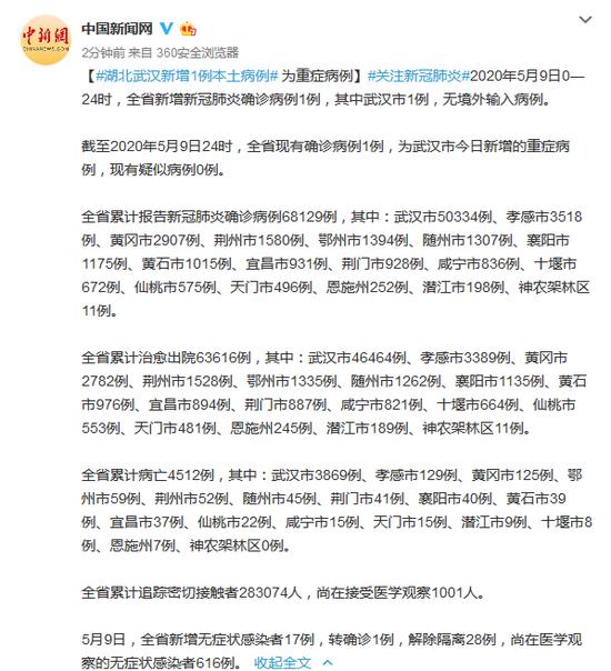 湖北武汉新增1例本土病例 为重症病例