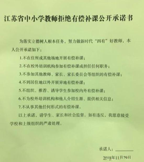 江苏省中幼学教师拒绝有偿补课公开准许书。 中新网 图