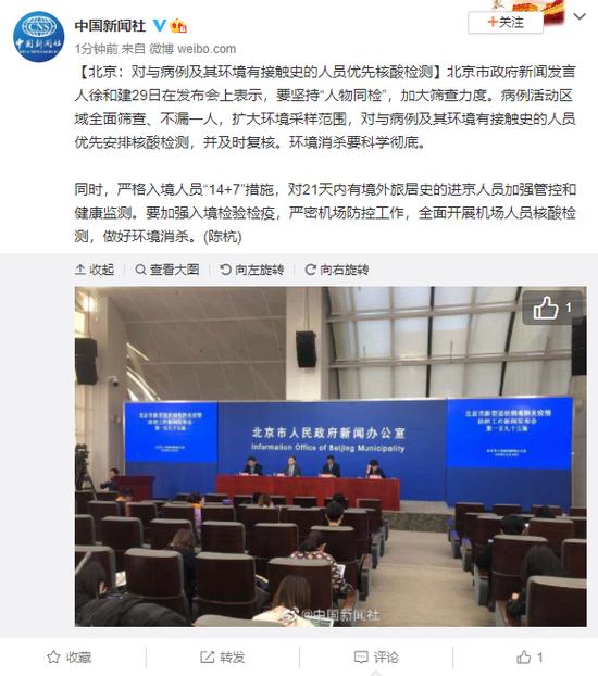 天津一新冠确诊病例曾在苏州活动 已排查追踪相关人员127人