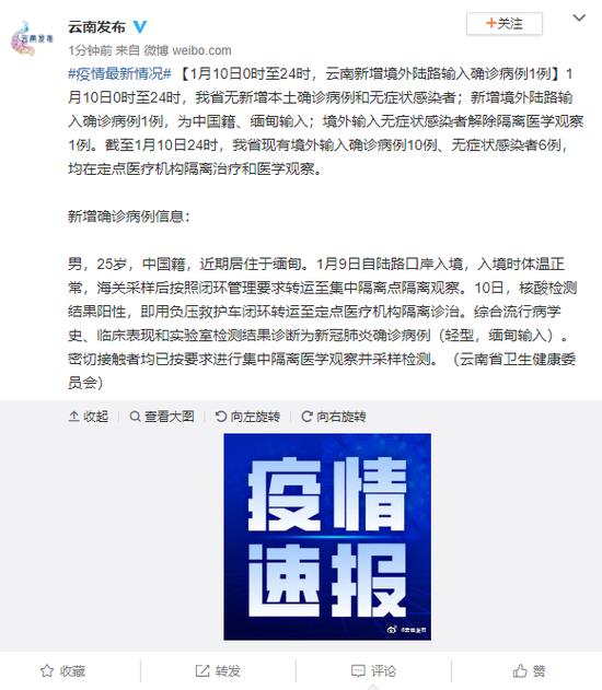 1月10日0时至24时 云南新增境外陆路输入确诊病例1例