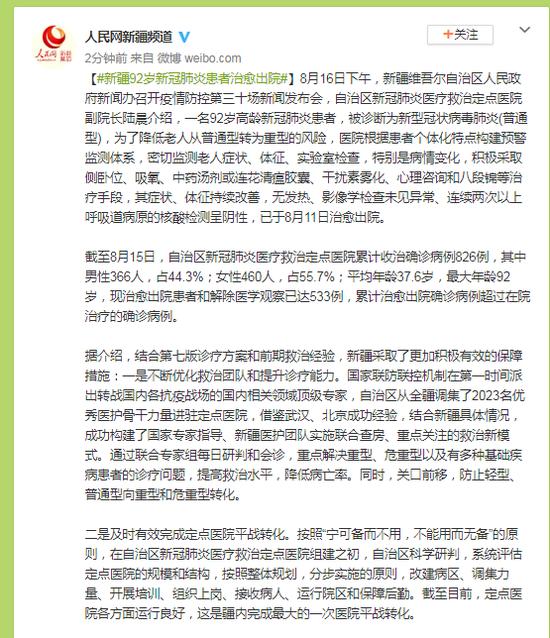 新疆92岁新冠肺炎患者治愈出院插图(2)