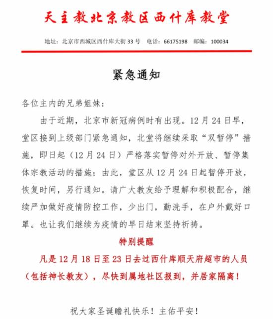 疫情原因,北京西什库教堂12月24日起暂停开放