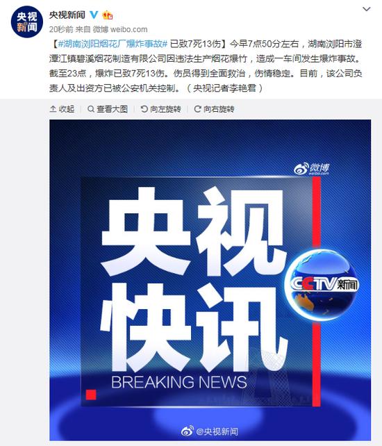 湖南浏阳烟花厂爆炸事故 已致7死13伤