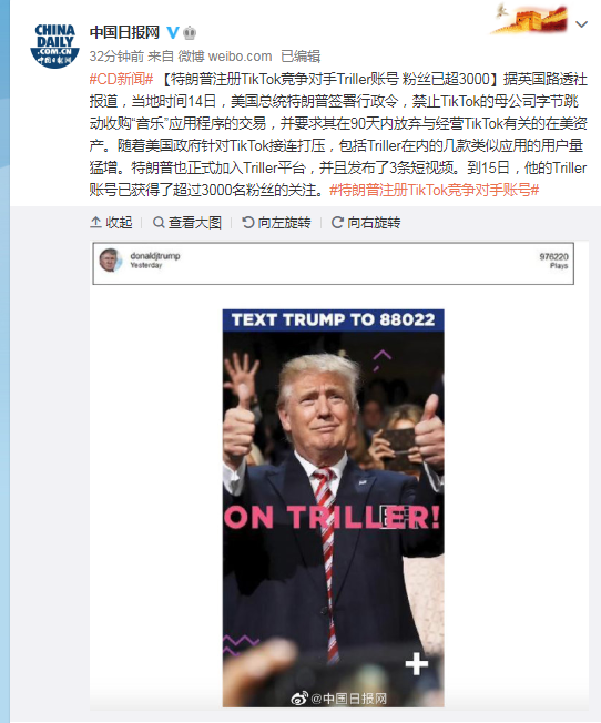特朗普注册TikTok竞争对手Triller账号 粉丝已超3000插图(1)