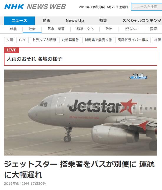 NHK報道截圖