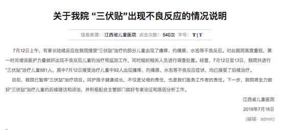 7月16日江西省儿童医院发情况说明。