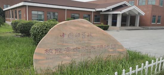 合肥院核所,本文图片除特殊说明外均由澎湃新闻记者陈凌瑶现场拍摄