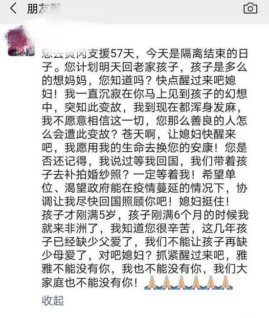 """4月5日,张静静爱人在朋友圈发文,""""媳妇挺住""""。受访者供图"""