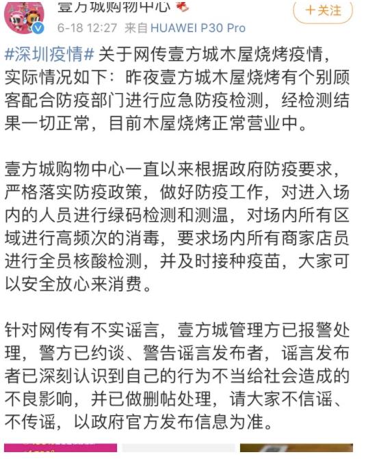 深圳宝安壹方城一烧烤店出现疫情?商场回应来了!