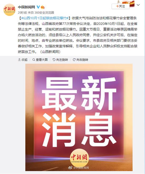 山西10月1日起禁放烟花爆竹