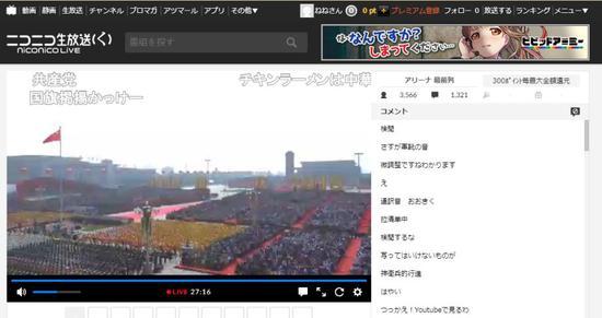 ▲日本最大弹幕视频网niconico直播截图