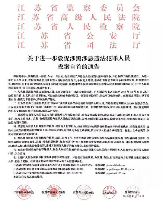 ▲江苏省多部门联合发布的督促涉黑涉恶人员投案公告。