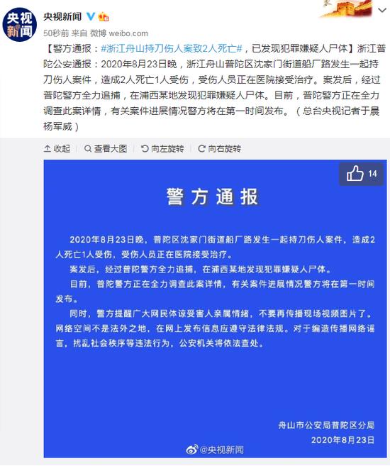浙江舟山持刀伤人案致2人死亡 已发现犯罪嫌疑人尸体