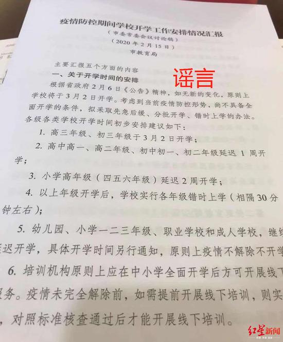 網傳學校將于3月2日起分批開學?成都市教育局辟謠圖片