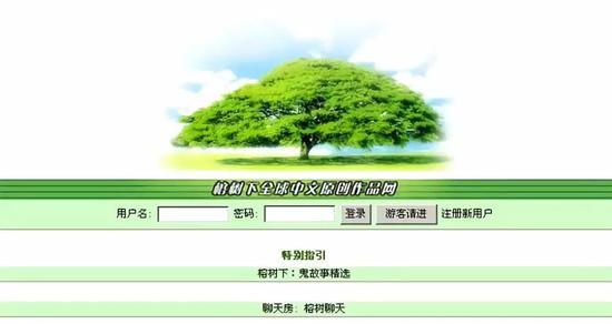 榕树下是中文互联网最早的文学网站