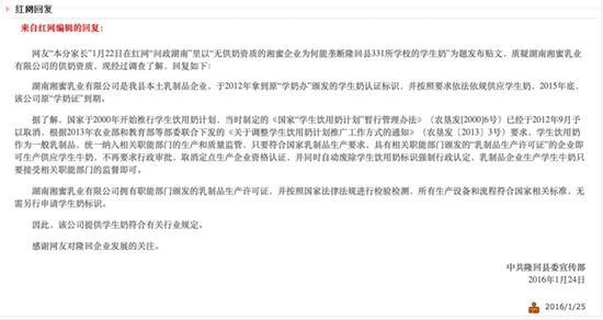 """2016年隆回县委宣传部在""""问政湖南""""上的官方回复"""