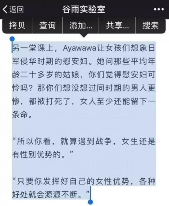 """""""谷雨实验室""""举报的Ayawawa对于慰安妇的不当言论(图片来自网络)"""