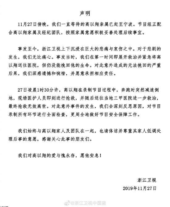 中华财险汪立志:预计2020年财险业保费增速6%-8%