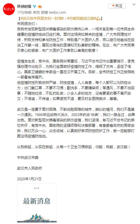 武汉市政府给市民朋友的一封信