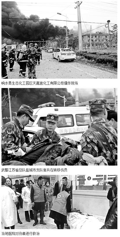 """江苏盐城化工厂爆炸 曾被安监总局""""点名""""整改"""