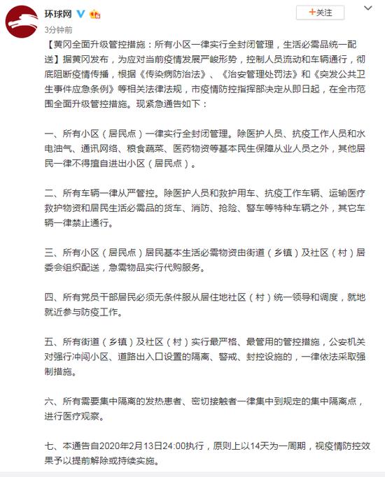 黄冈全面升级管控措施:所有小区实行全封闭管理