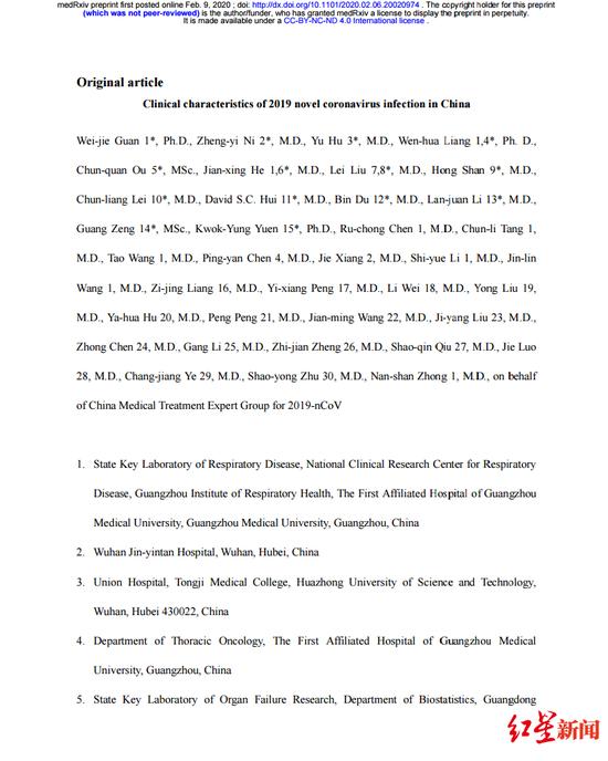 钟南山团队最新论文截图