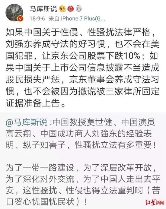 刘强东告网友侮辱诽谤索赔300万 当事人:不后悔发那些微博的照片 - 5
