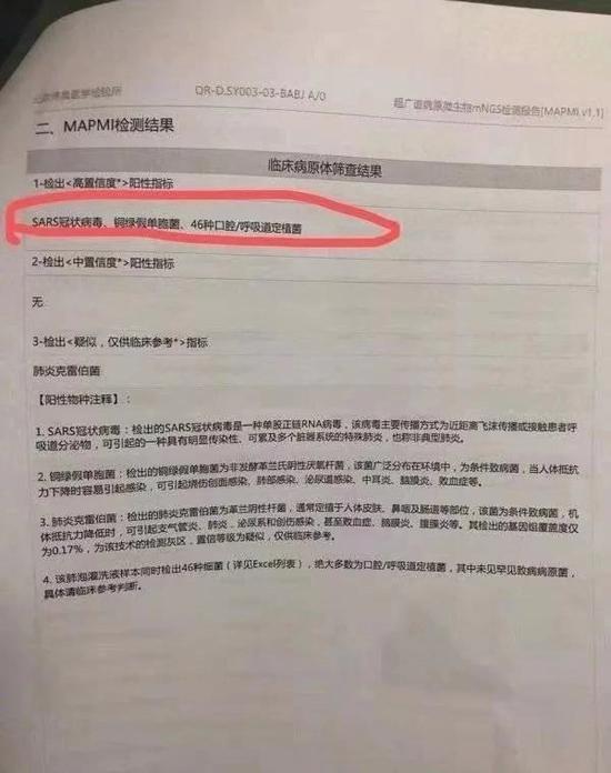 2019年12月30日,李文亮发在大学班级大众的病毒检测陈述。受访者供图