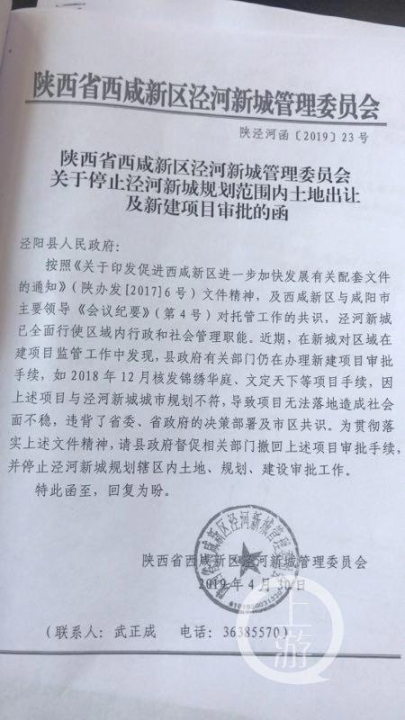 """▲泾河新城管委会发往泾阳县政府要求撤销""""文定九合""""项目施工手续的函件。"""