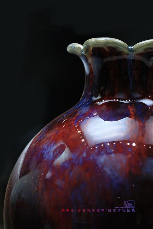 国家博物馆藏 清 雍正 窑变釉石榴尊。来源:受访者供图